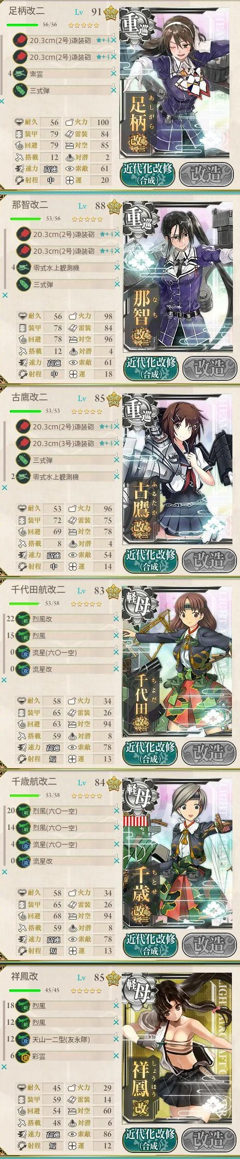 KanColle-150430-05474959 - コピー